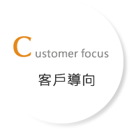 Customer focus 客戶導向