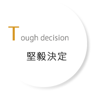 Tough decision 堅毅決定