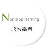 Non stop learning 永恆學習